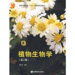 植物生物学(第2版) 周云龙 高等教育出版社