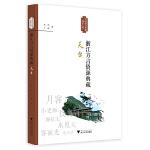 浙江方言资源典藏・天台