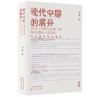 现代中国的展开:以五四运动为基点 史学教授马勇重磅新书