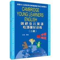 剑桥少儿英语专项强化训练(二级)(含磁带)