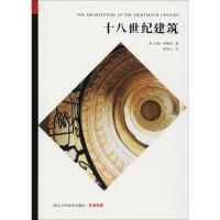 十八世纪建筑 浙江人民美术出版社