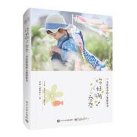 你好啊!乔乔 写给爸儿童摄影书(全彩) 李斌(腰果虾仁) 电子工业出版社