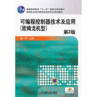 【旧书二手书9成新】可编程控制器技术及应用(欧姆龙机型)第2版 戴一平 9787111289142 机械工业出版社