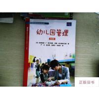 【二手旧书9成新】幼儿园管理领域的经典教材:幼儿园管理(第5版) 破损