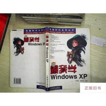 【二手旧书8成新】跟我学Windows XP