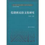 仡佬族民俗文化研究(仡佬族文化研究丛书)