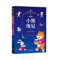 成长文库-世界儿童文学精选-拼音版-小熊维尼 拼音美绘本