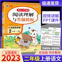 2021新版开心阅读理解与答题模板 二年级上册