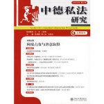 中德私法研究(2006 第2卷) 张双根 等 北京大学出版社