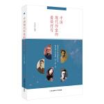 中国现代作家的爱欲抒写