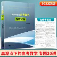 高观点下的高考数学专题30讲