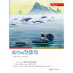 国际大奖小说升级版――蓝色的海豚岛 (美)奥台尔 新蕾出版社【新华书店 质量保障】