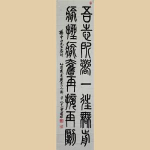 《孙中山名句》许孚 亲笔 【RW70】一级画师、研究员 福建名人