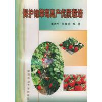 保护地草莓高产优质栽培