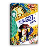 【二手旧书九成新】贡米巷27号的回忆 何大草 9787541147470 四川文艺出版社