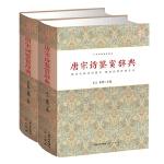 唐宋诗鉴赏辞典(精)&唐宋词鉴赏辞典(精) 共2册