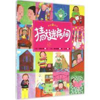 猜谜房间 (日)石津千寻 文;(日)高林麻里 图;江虹 译