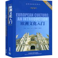 自考教材 10017 欧洲文化入门 外研社