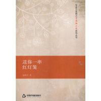 社会万花筒之中国微小说系列丛书:送你一串红灯笼(货号:D1) 9787506858724 中国书籍出版社 赵明宇威尔文