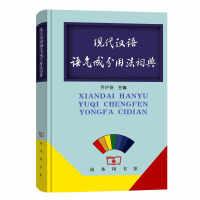 现代汉语语气成分用法词典   齐沪扬 主编    商务印书馆