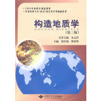 构造地质学(第三版)