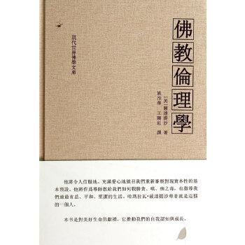 佛教伦理学
