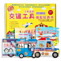 小车迷的交通工具体验玩具书(全5册)