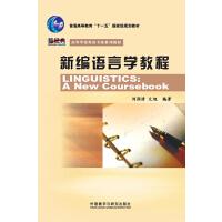 新编语言学教程(高等学校英语专业系列教材)(2019版)