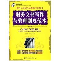 无盘 无盘【RT5】财务文书写作与管理制度范本 年素英,王�B之 中国纺织出版社 9787506453394
