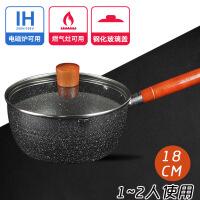 日式麦饭石雪平锅不粘锅家用日本泡面奶锅煮热奶电磁炉小锅小汤锅