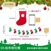 圣诞节装饰品公司气氛布置彩旗酒吧挂饰圣诞老人袜子麋鹿字母拉旗SN2881