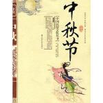 封面有磨痕-B-中秋节 9787508714318 中国社会出版社 知礼图书专营店
