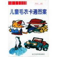 【旧书二手书9成新】 儿童毛衣卡通图案 顾金龙 9787534110276 浙江科学技术出版社
