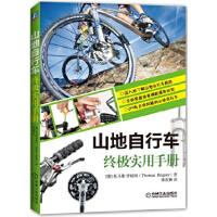 封面有磨痕-XX-山地自行车实用手册 9787111525554 机械工业出版社 知礼图书专营店