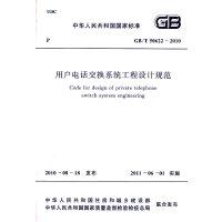 用户电话交换系统工程设计规范 GB/T50622-2010
