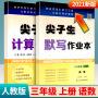 2021版 尖子生默写+计算作业本 语文数学 三年级上册 人教版