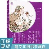 【二手旧书9成新】唯有深海与你同眠榛子壳9787505991545中国文联出版
