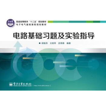 电路基础习题及实验指导 胡晓萍 电子工业出版社 【正版图书,闪电发货】