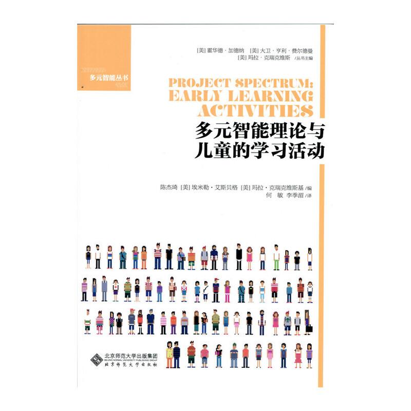 全新正版 多元智能理论与儿童的学习活动 霍华德·加德纳、大维·亨利 北京师范大学出版社 9787303189083缘为书来图书专营店 正版图书