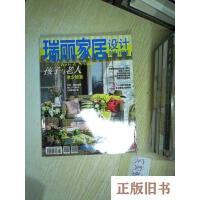 【二手旧书8成新_】瑞丽家居设计2017年6月总第197期