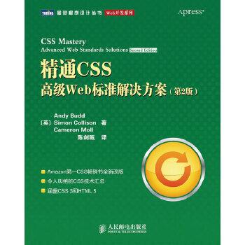 精通CSS:高级Web标准解决方案(第2版)div、html教程实例精解,网页美工必备宝典!