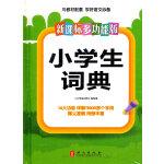 新课标・多功能版小学生词典