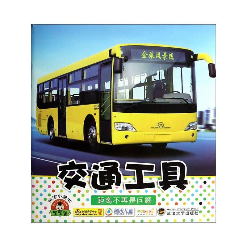 宝宝小画书.交通工具