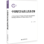 中国现代作家佚文佚简考释
