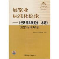 ZJ-展览业标准化综论 中国标准出版社 9787506659895