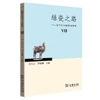 丝瓷之路VII――古代中外关系史研究