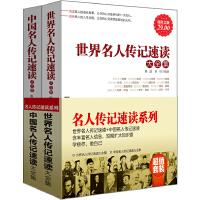 超值套装-名人传记速读系列(世界名人传记速读 中国名人传记速读,含丰富名人信息,短期扩大知识面,学榜样,做自己)(全2