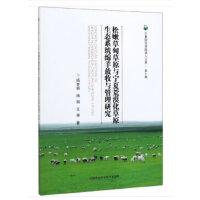 松嫩草甸草原与宁夏荒漠化草原生态系统绵羊放牧与管理研究