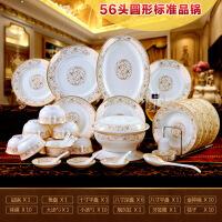 碗碟套装家用景德镇欧式骨瓷碗筷陶瓷器吃饭套碗盘子中式组合餐具 56头 太阳岛配 品锅