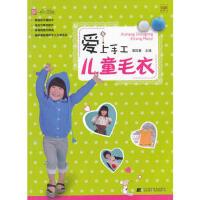 封面有磨痕-HSY-爱上手工儿童毛衣 9787538175554 辽宁科学技术出版社 知礼图书专营店